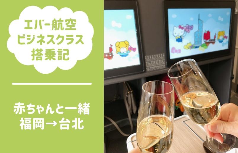 【搭乗機】エバー航空ビジネスクラス 福岡→台北便