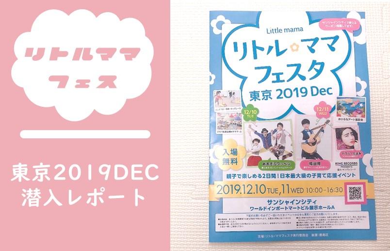 【レポ】リトル・ママフェスタ東京2019DEC潜入!お土産も公開!
