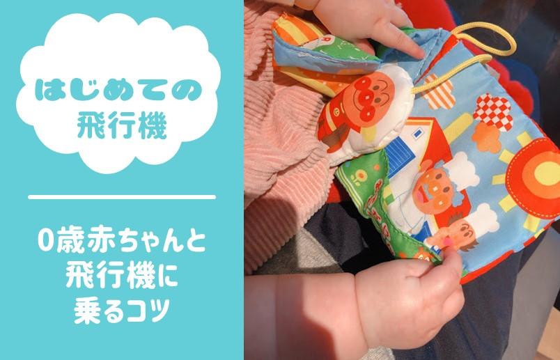 【子連れ飛行機】0歳児赤ちゃんと飛行機に乗るコツ