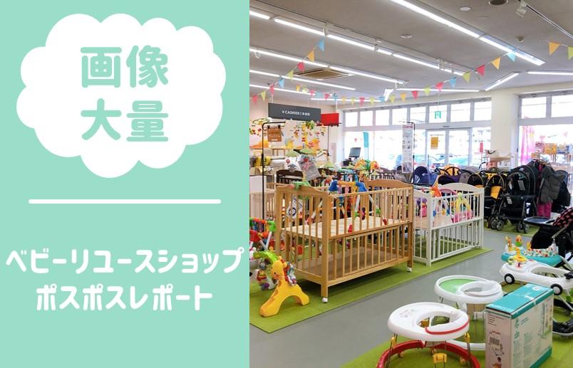 【画像大量!】福岡最大級ベビーリユースショップ ポスポスレポート