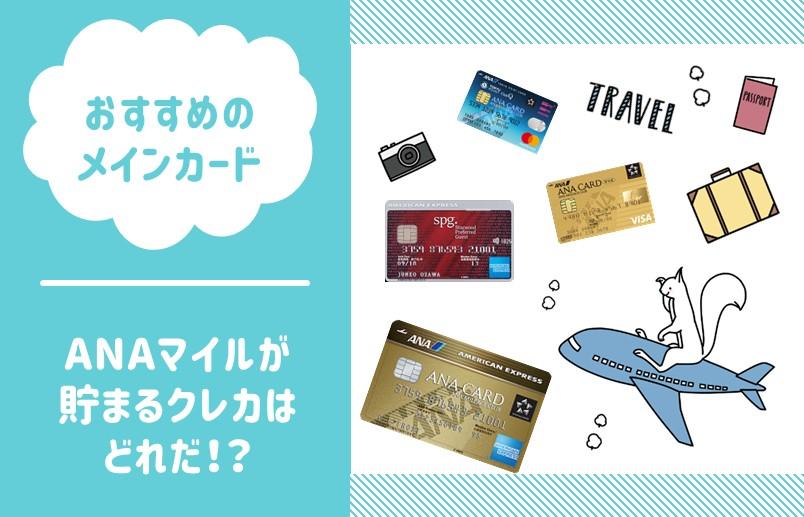 【メインカードはどれにする?】ANAのマイルが貯まるクレカ紹介!