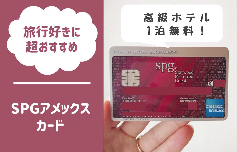 【旅行好きに最強!】高級ホテルが無料になるSPGアメックスカード