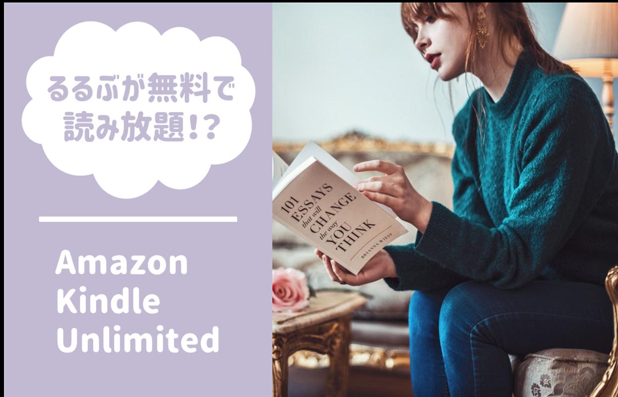 無料で旅行ガイドブックを読める!?Kindle Unlimited!