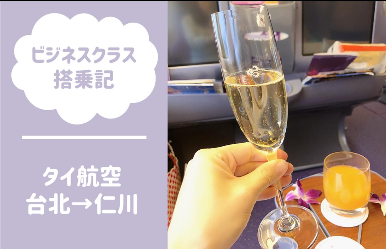 【搭乗記】タイ航空ビジネスクラス B773 台北→仁川