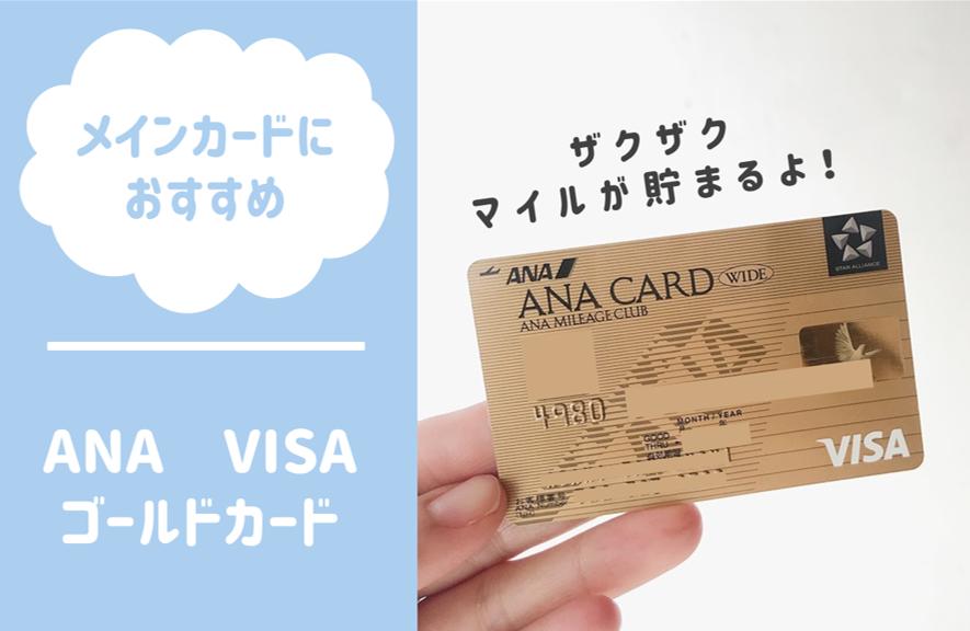 一番ANAマイルが貯まる!ANAゴールドカードを解説!