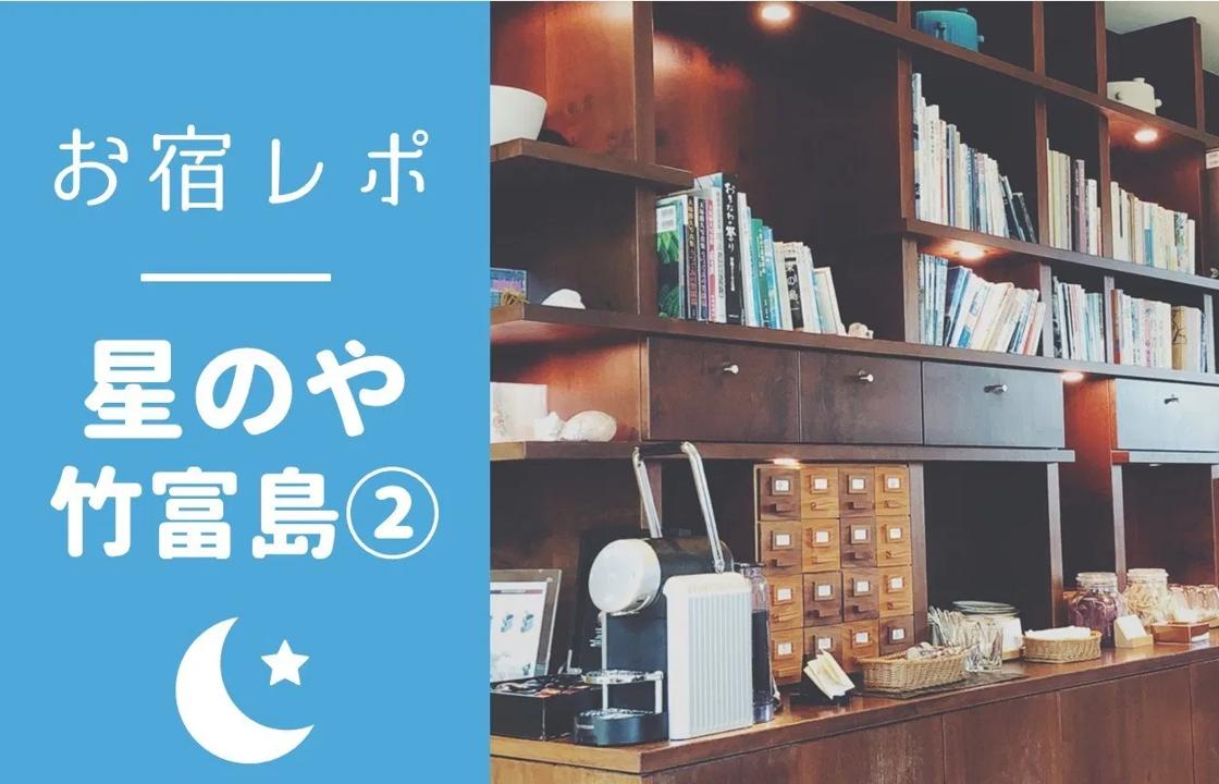 【旅行記】冬の星のや竹富島に一泊してみた 2/3