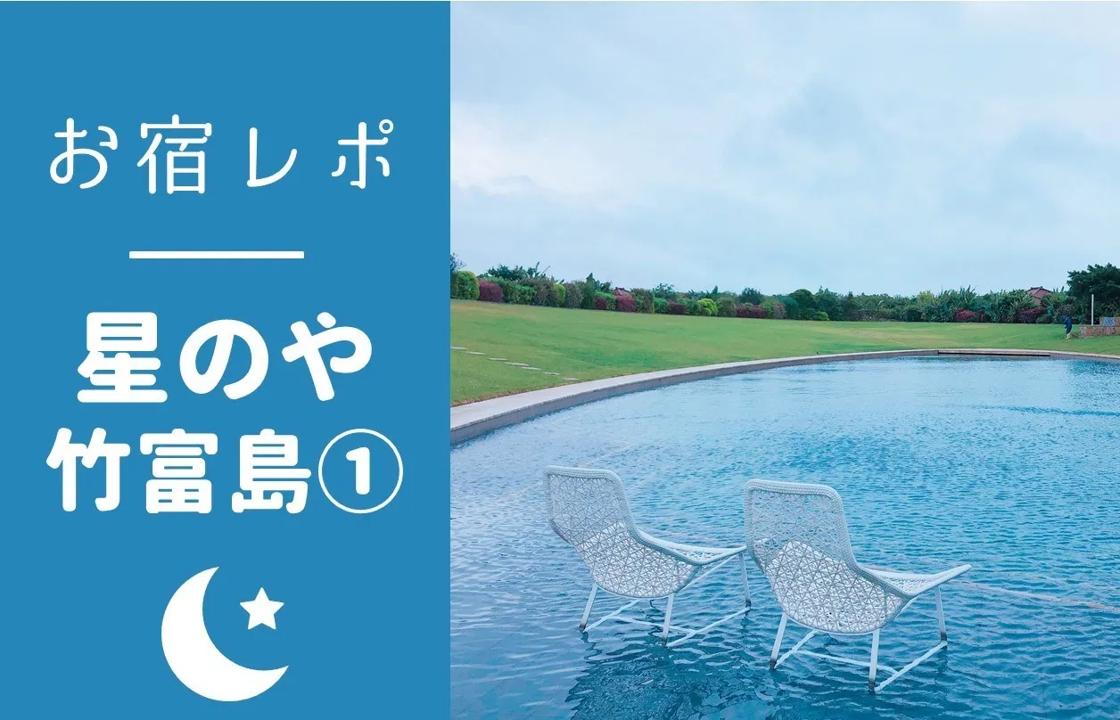 【旅行記】冬の星のや竹富島に一泊してみた 1/3