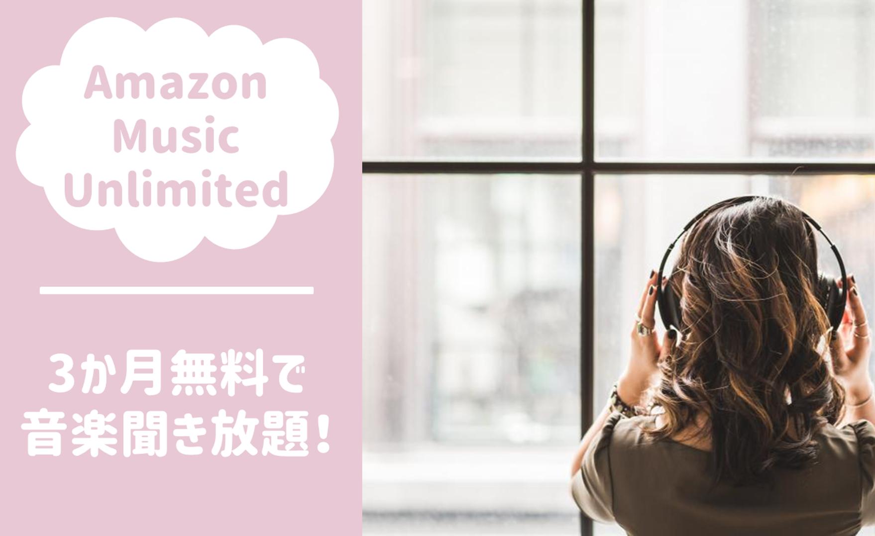 【6/16まで】Amazon Music Unlimitedで3か月無料