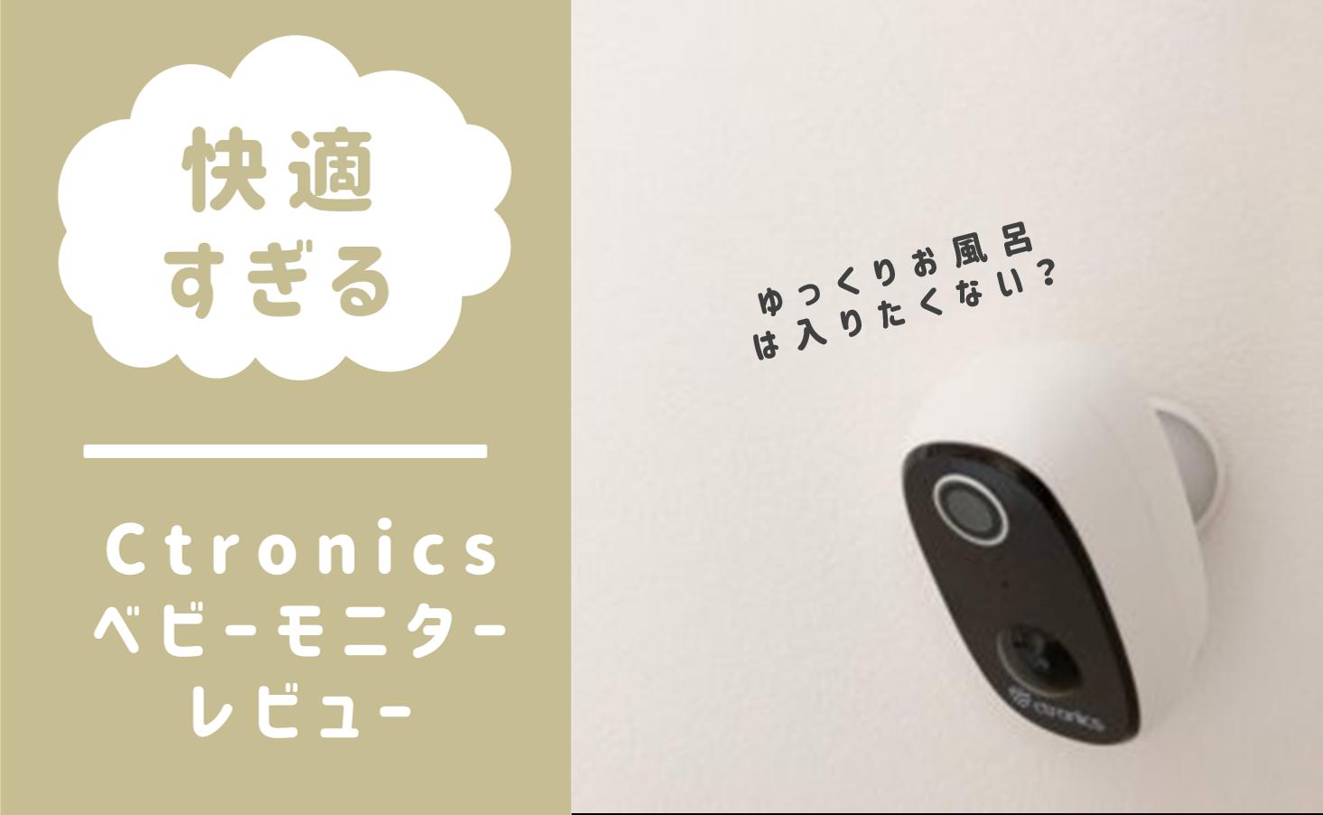 Ctronics ベビーモニターが想像以上によかった!実際に使った感想