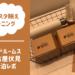 【宿泊記】超おしゃれホテル!ホテル・アンドルームス名古屋栄
