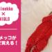 マリメッコ×ユニクロ コラボ2020Spring/Summer ベビー服まとめ