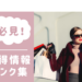 Instagramお得情報リンク集